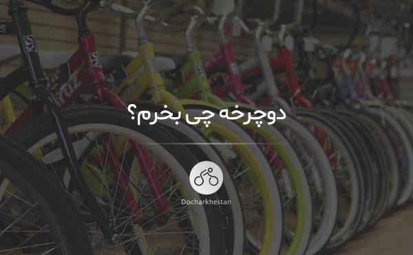 دوچرخه چی بخرم