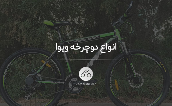 انواع مدلهای دوچرخه ویوا