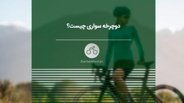 دوچرخه سواری چیست؟