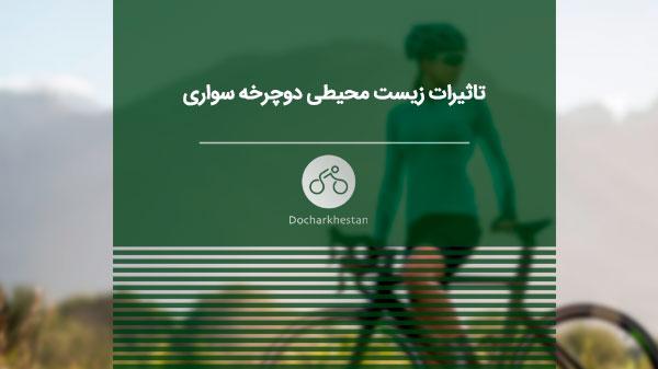 تاثیرات زیست محیطی دوچرخه سواری