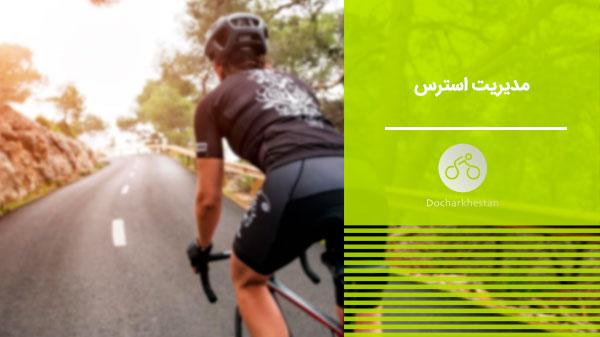 مزایا و فواید دوچرخه سواری