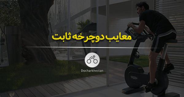 معایب دوچرخه ثابت