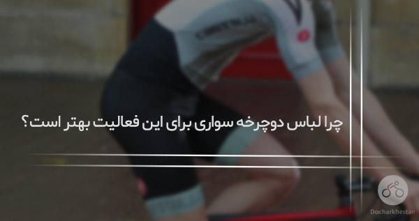 دلیل استفاده از لباس دوچرخه سواری