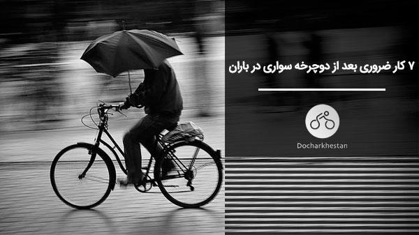 ۷ کار ضروری بعد از دوچرخه سواری در باران