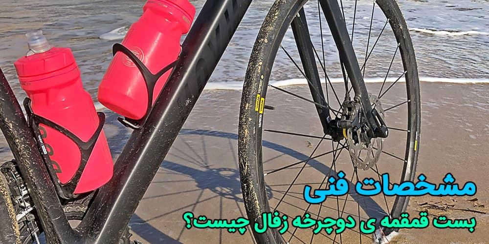 بست قمقمه دوچرخه زفال ضد لرزش