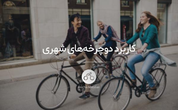 کاربرد دوچرخههای شهری