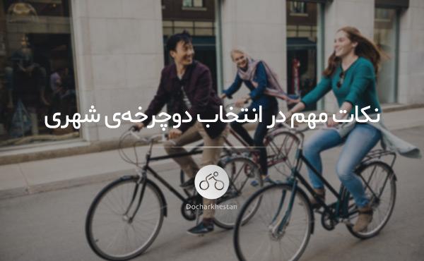 نکات مهم در انتخاب دوچرخهی شهری