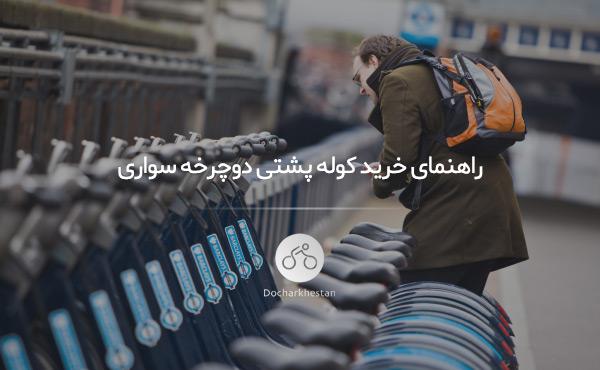 راهنمای خرید کوله پشتی دوچرخه سواری