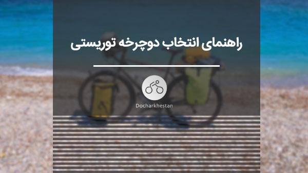 راهنمای انتخاب دوچرخه توریستی