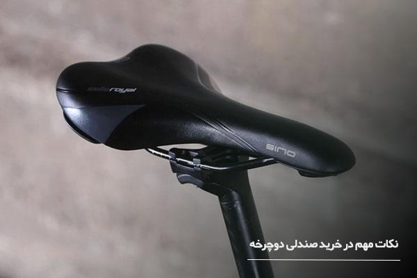 نکات مهم در خرید زین دوچرخه ارزان