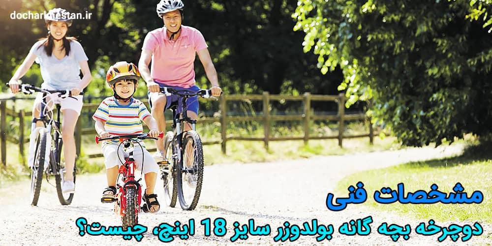 دوچرخه بچه گانه بولدوزر سایز 18 اینچ مناسب کودکان
