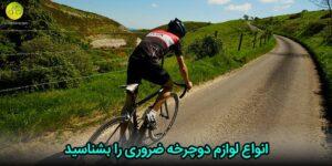 انواع لوازم دوچرخه