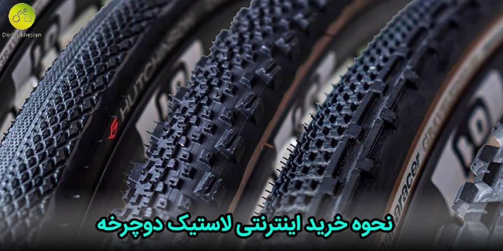 خرید انلاین انواع لاستیک دوچرخه