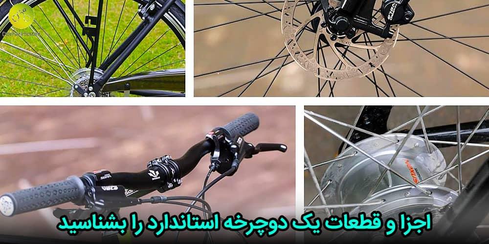 قطعات و لوازم دوچرخه سواری
