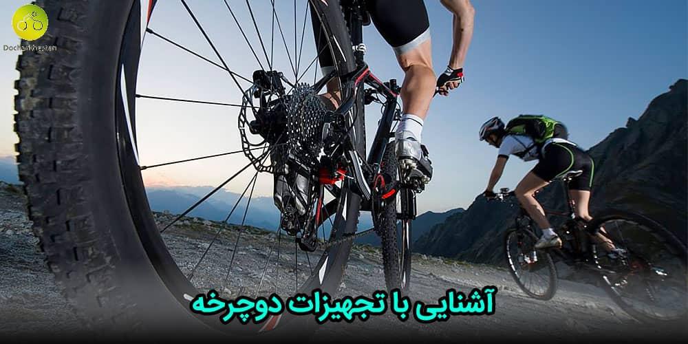 تجهیزات دوچرخه سواری