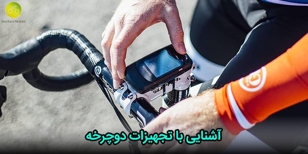 قطعات مورد نیاز دوچرخه حرفه ای