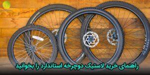 راهنمای خرید لاستیک دوچرخه