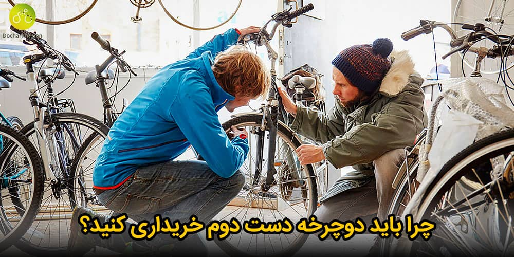 چرا باید دوچرخه دست دوم خریداری کرد