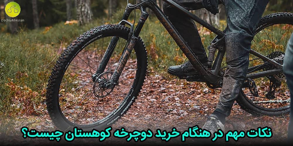 نکات مهم حین خرید بهترین دوچرخه کوهستان