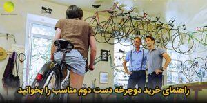 راهنمای خرید دوچرخه دست دوم