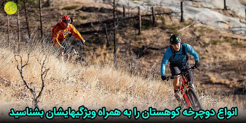 انواع دوچرخه کوهستان