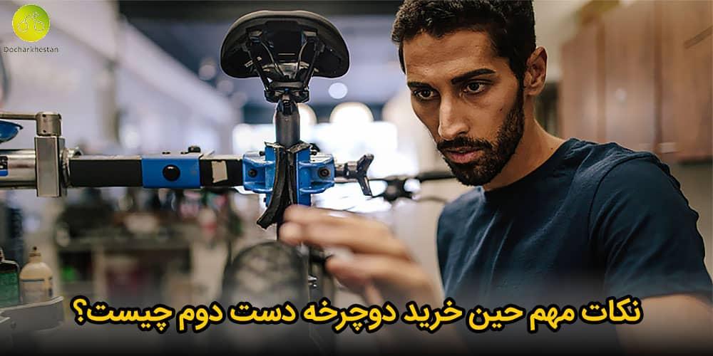 نکات مهم حین خرید دوچرخه دست دوم چیست