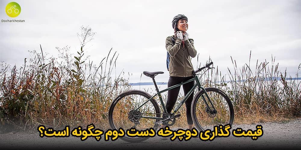 قیمت گذاری دوچرخه دست دوم