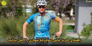 راهنمای خرید لباس دوچرخه سوار