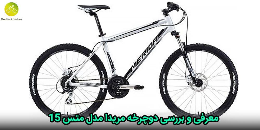 دوچرخه مریدا مدل متس 15