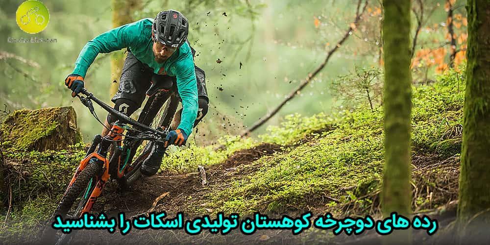 رده های دوچرخه کوهستان اسکات