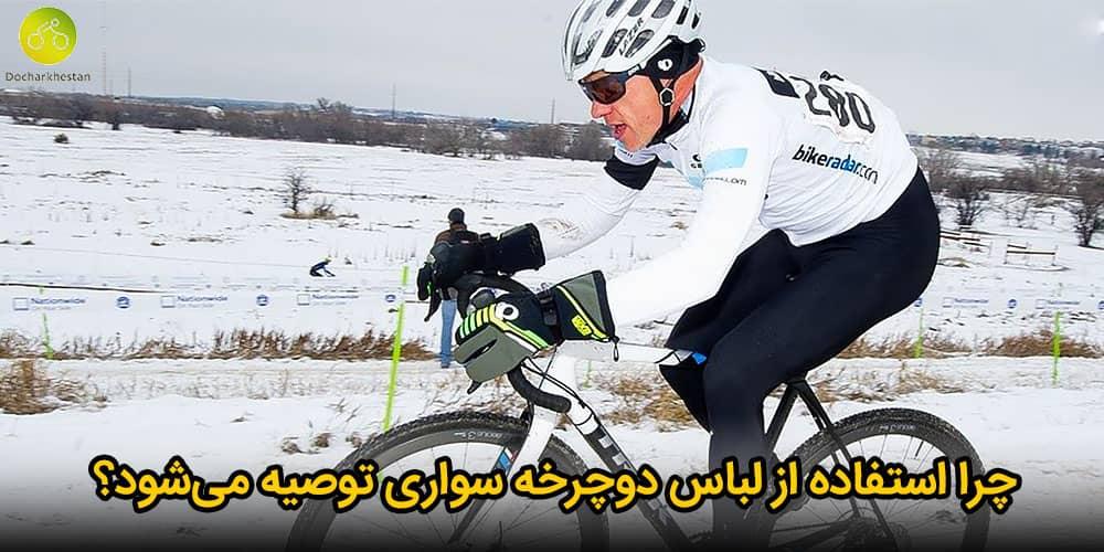 مزایا استفاده از لباس دوچرخه سواری