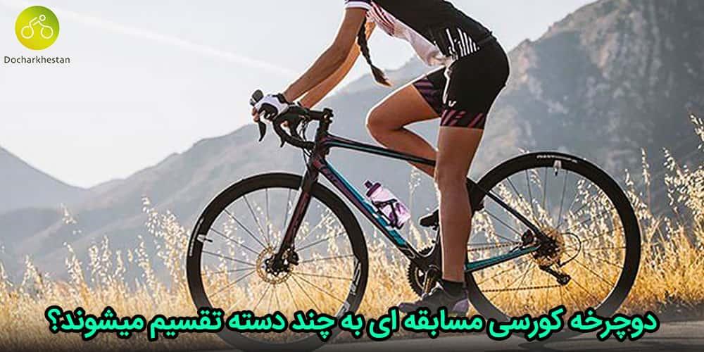 انواع بهترین دوچرخه کورسی را بشناسید