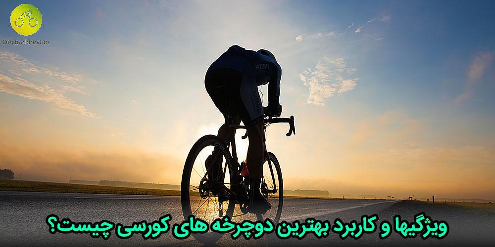 کاربرد دوچرخه کورسی چیست