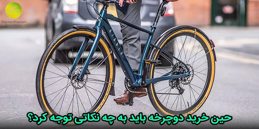 راهنمای خرید دوچرخه + نکات مهم