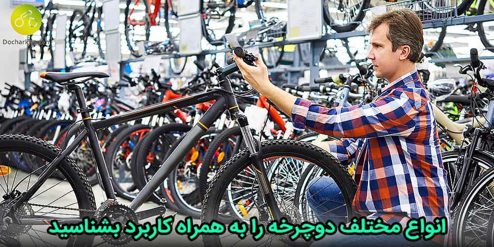 چگونه یک دوچرخه خوب بخریم