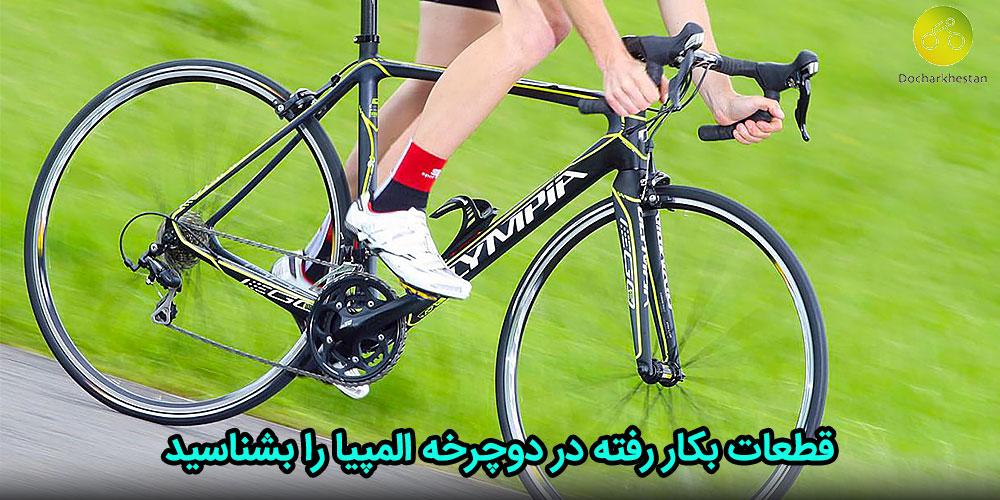 قطعات دوچرخه المپیا