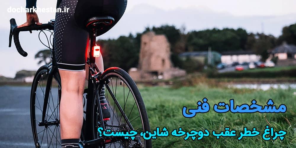 چراغ عقب دوچرخه شاین چیست