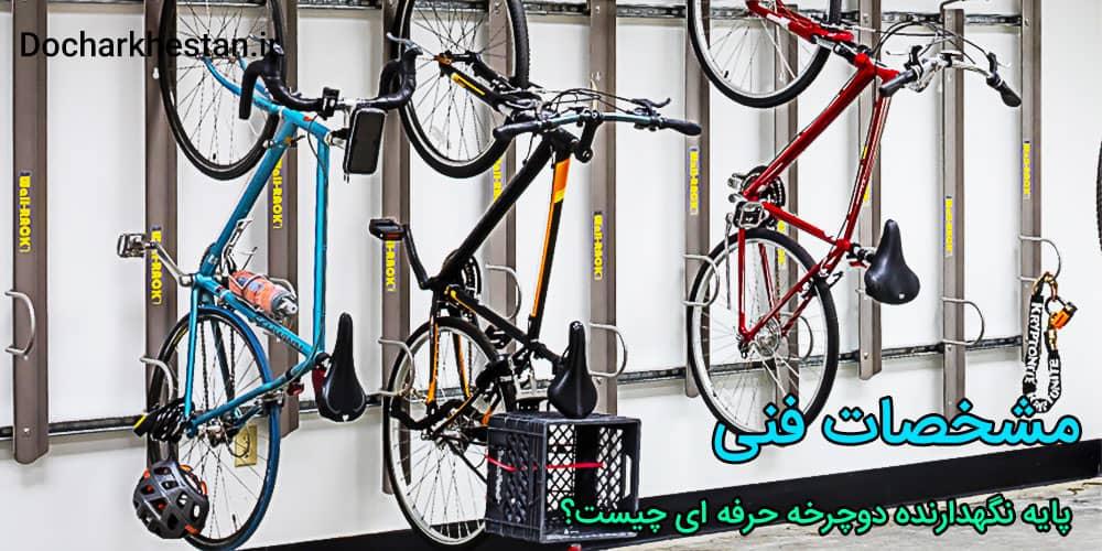 اویز دوچرخه حرفه ای
