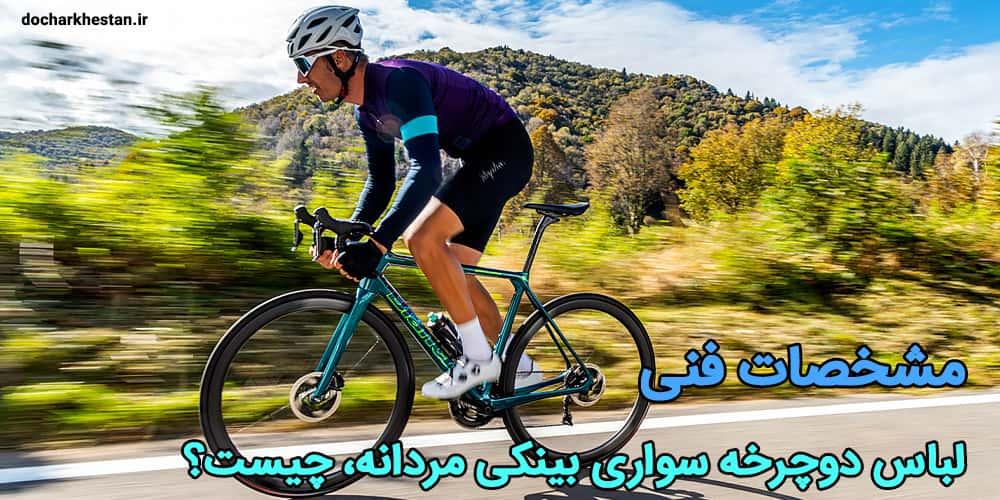 لباس  مردانه دوچرخه سواری بیانکی