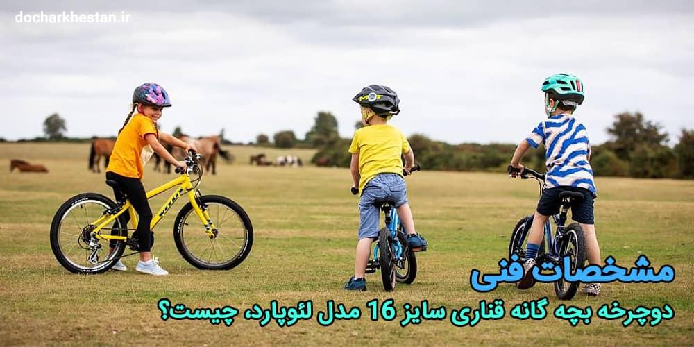 دوچرخه بچه گانه قناری سایز ۱۶ اینچ لئوپارد بچگانه