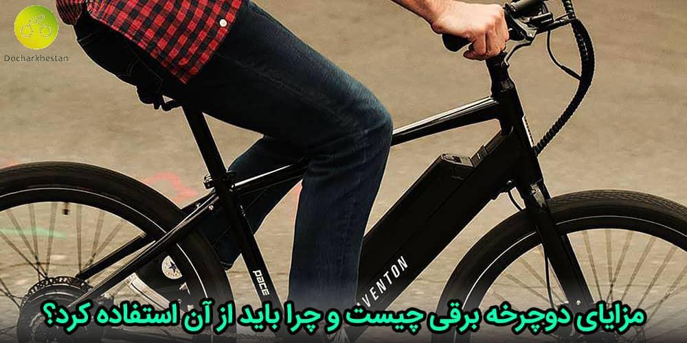 مزایا و معایب دوچرخه برقی
