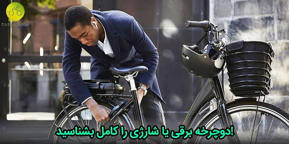کیت دوچرخه برقی چیست