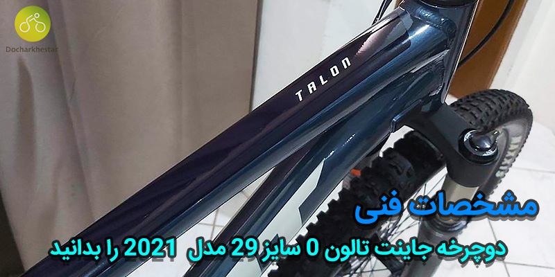 دوچرخه جاینت تالون 0