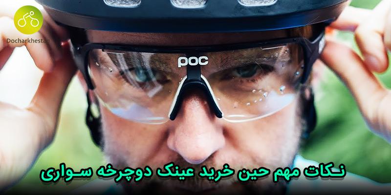 خرید عینک دوچرخه سواری