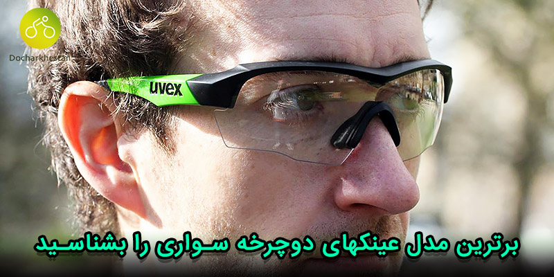 آشنایی با بهترین عینکهای دوچرخه سواری