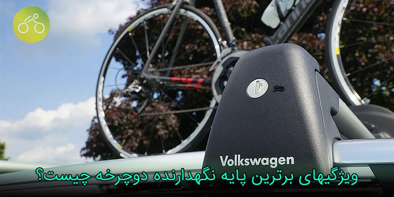 پایه نگهدارنده برای دوچرخه چه ویژگیهایی دارد