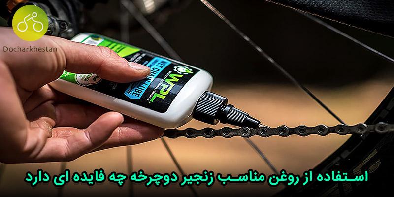 فواید روغن زنجیر دوچرخه