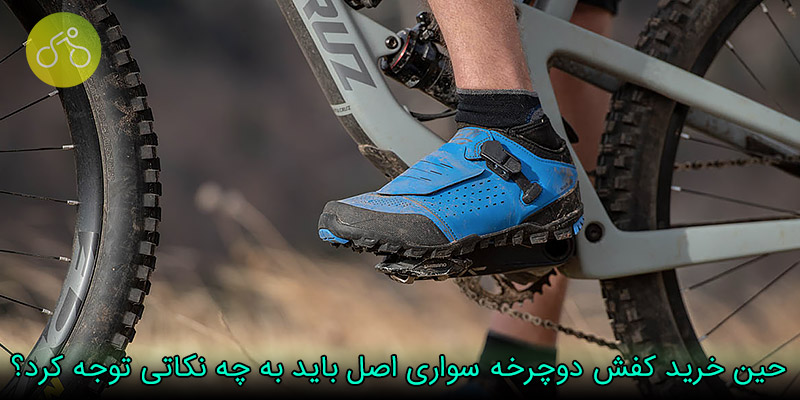 خرید بهترین کفش دوچرخه سواری ارزان