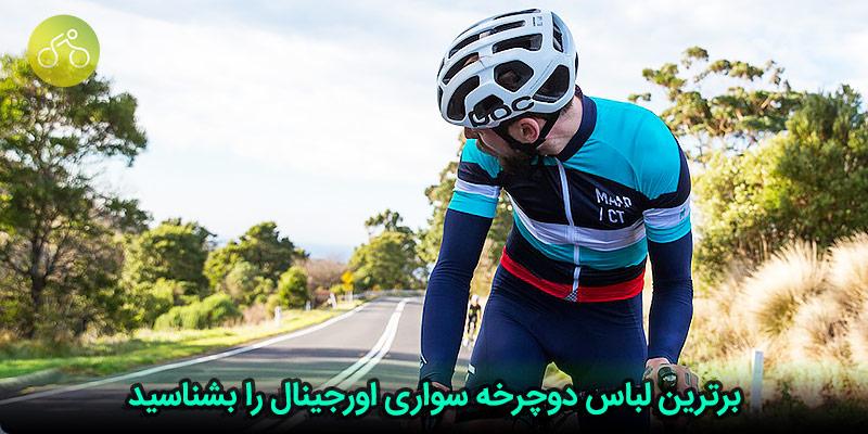 برترین لباس دوچرخه سواری اورجینال