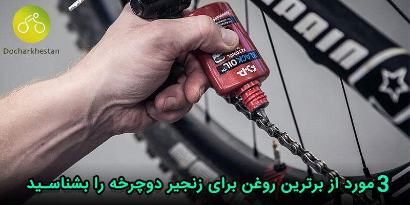برترین روغن برای زنجیر دوچرخه